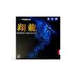 Yasaka Rising Dragon asztalitenisz borítás